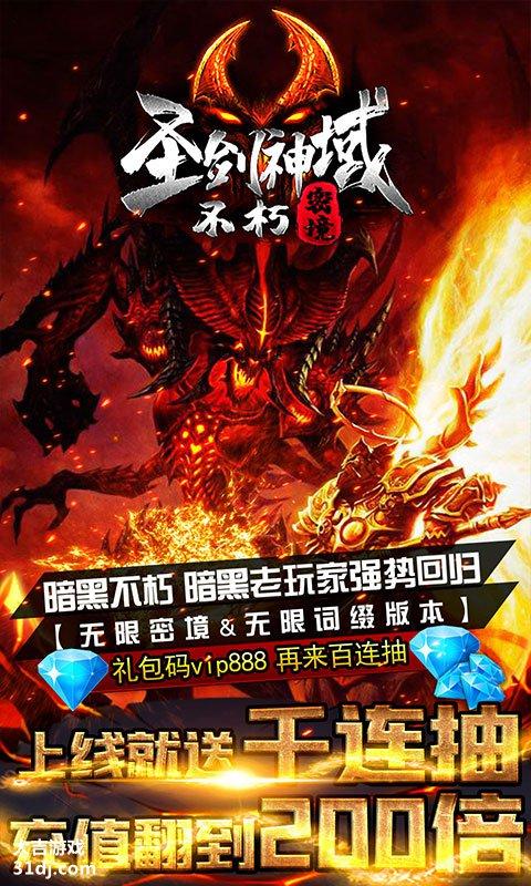 圣剑神域-千抽版视频截图