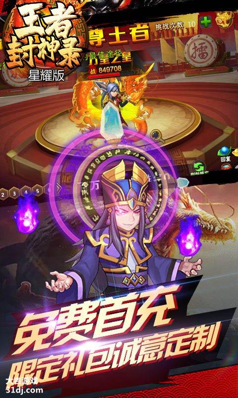 王者封神录-星耀版视频截图