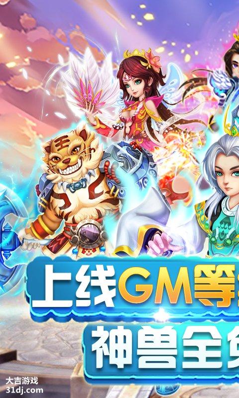 西游荣耀-GM特权视频截图