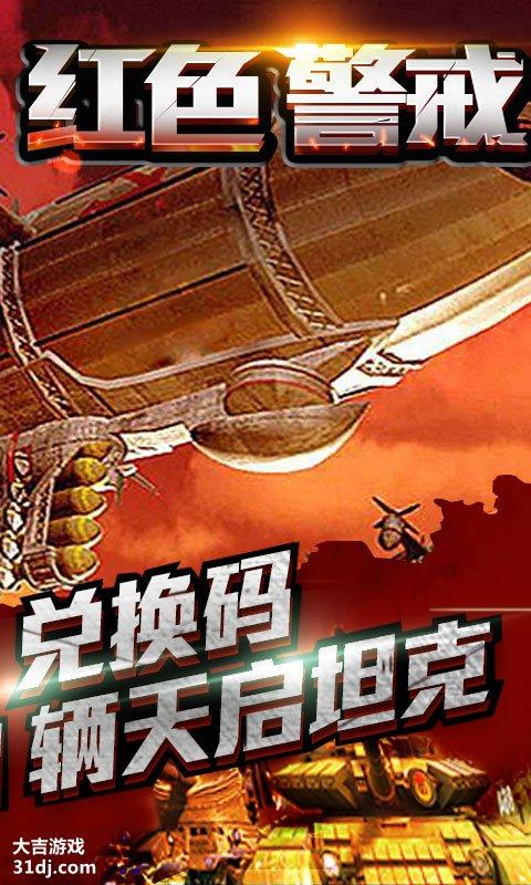 王者纷争-送999天启坦克视频截图