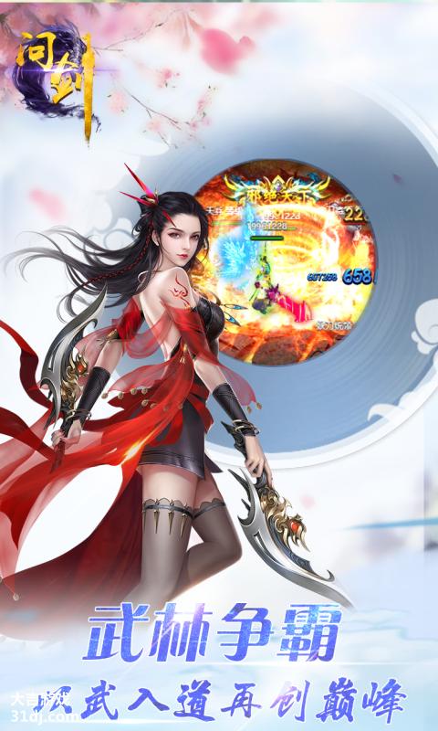 问剑-超V版视频截图