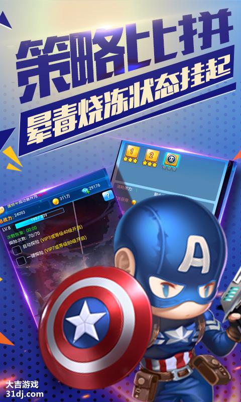 雷霆英雄-超人守卫星耀版视频截图
