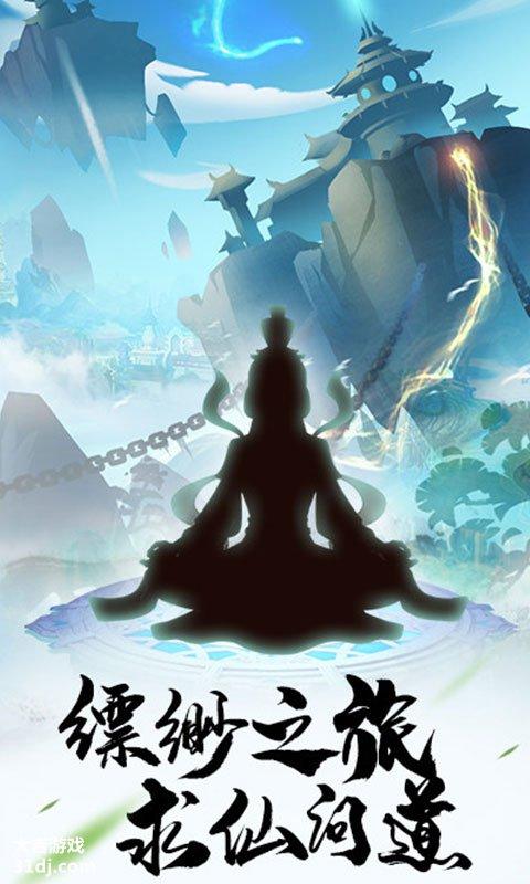 仙魔道-至尊版视频截图