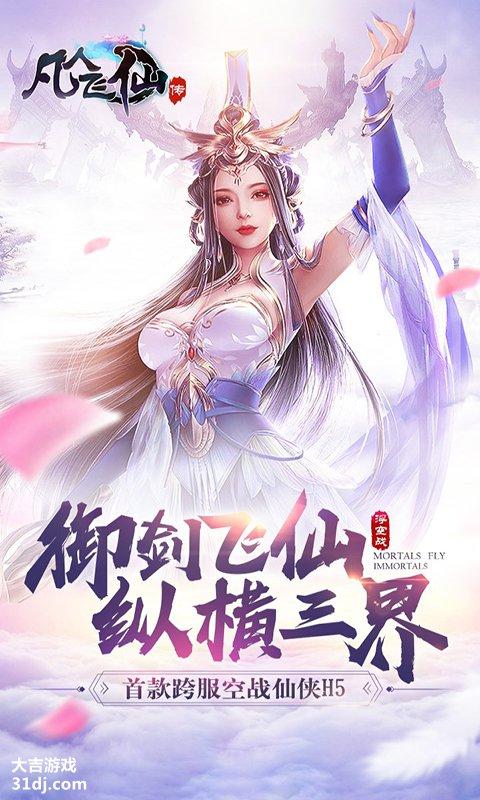 凡人飞仙传-超爆版视频截图
