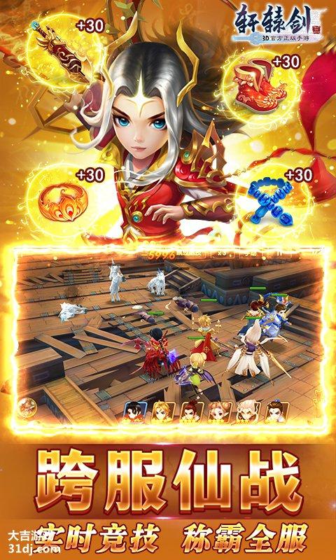 轩辕剑3-星耀版视频截图