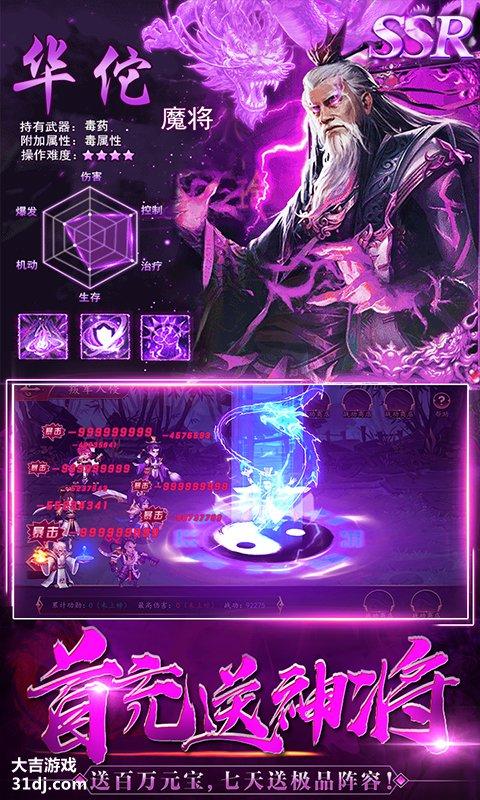 龙之剑圣视频截图