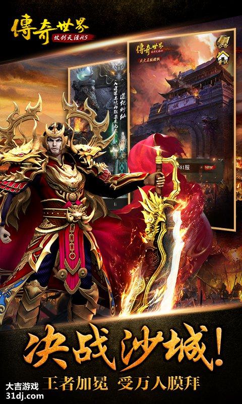 传奇世界之仗剑天涯-商城版视频截图