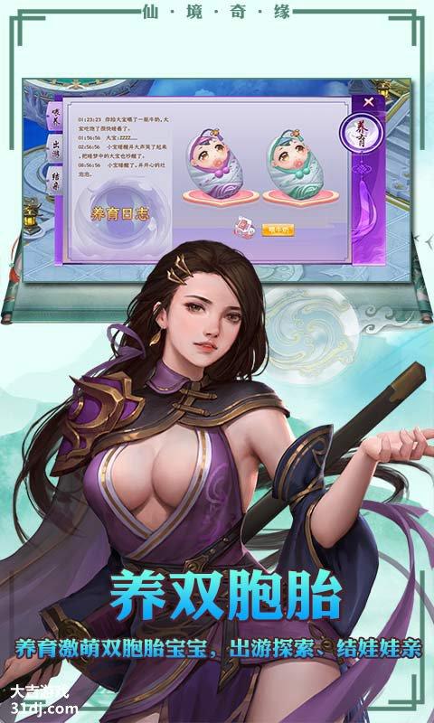 仙界幻世录-尊享元宝版视频截图