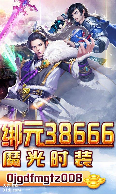 紫青双剑-特购打宝版视频截图