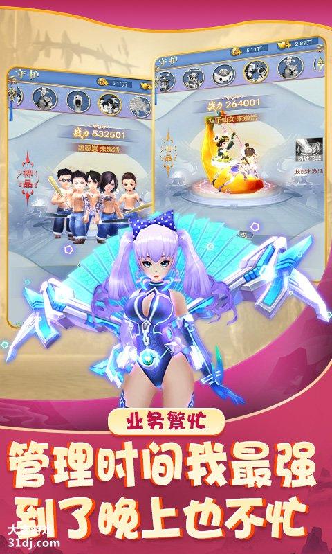 聚仙-GM版视频截图
