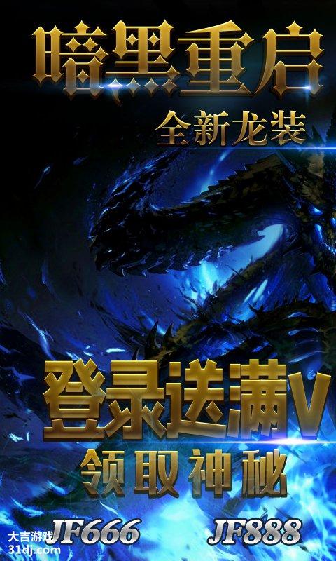 圣剑神域-满V版视频截图
