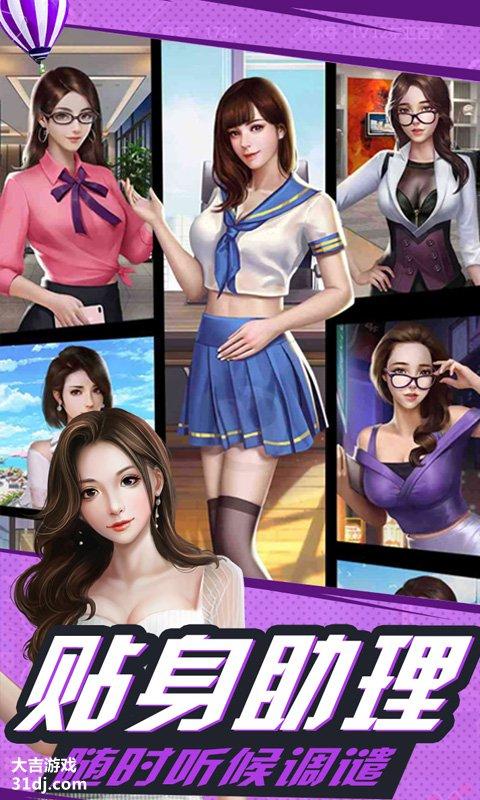 心动女生-GM版视频截图