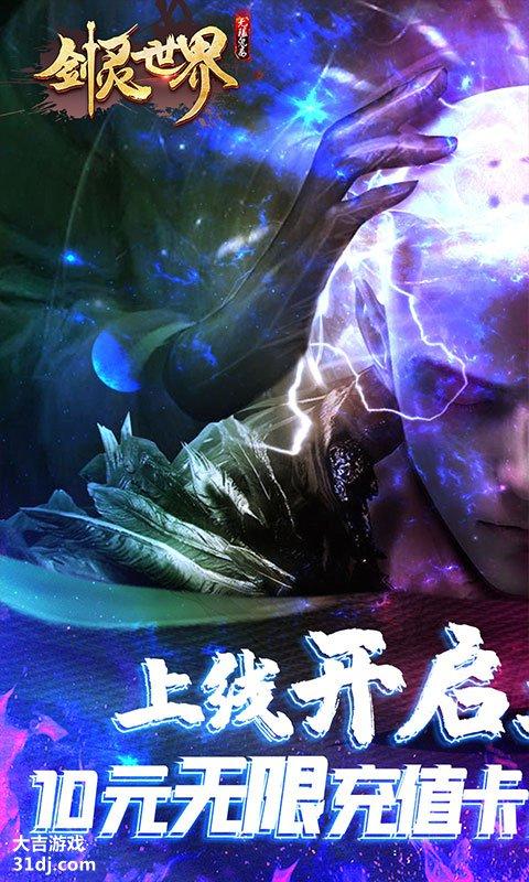 剑灵世界-无限鬼畜版视频截图