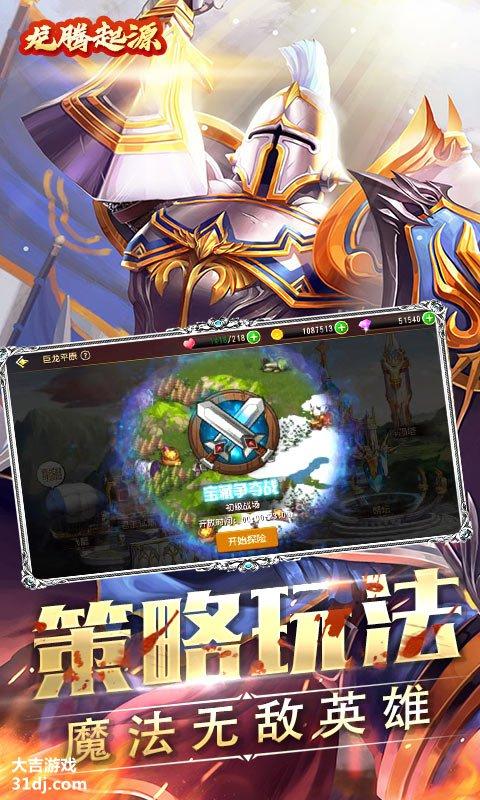 龙腾:起源-送首充SSR视频截图