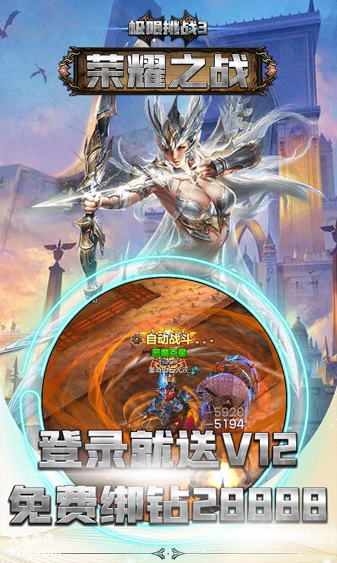 极限挑战3荣耀之战视频截图