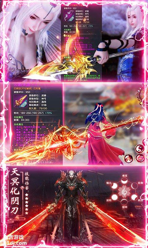 剑阵诛仙-送无限充值视频截图