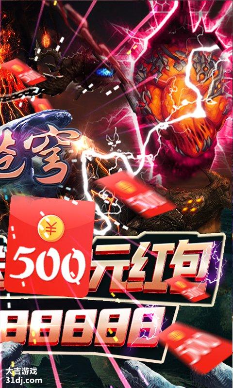 逆苍穹-送500元红包视频截图