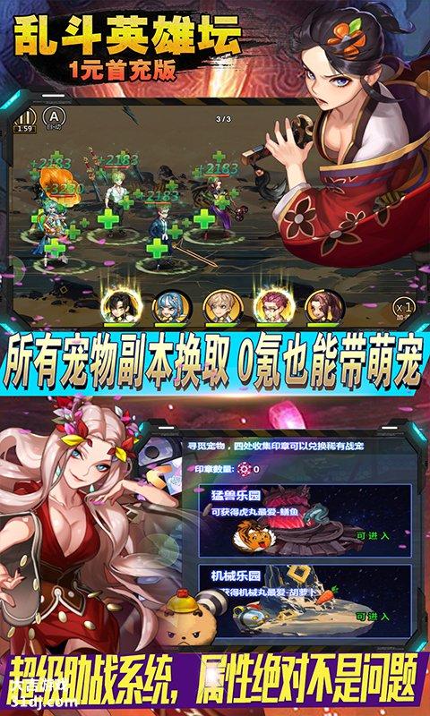 乱斗英雄坛-1元首充版视频截图