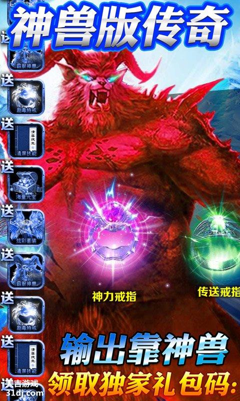 热血千刀斩-神兽版视频截图