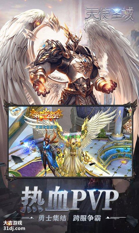 天使圣域-超V版视频截图