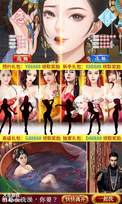 大唐帝国-满V版视频截图