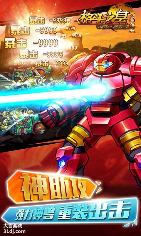 格斗之皇-星耀版视频截图
