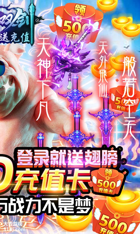 紫青双剑-送500R充值视频截图