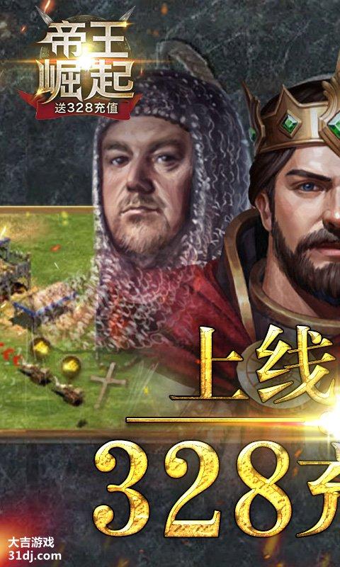 帝王崛起-送328充值视频截图