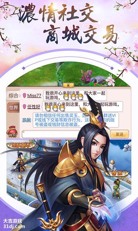 三生三世十里桃花-星耀版视频截图