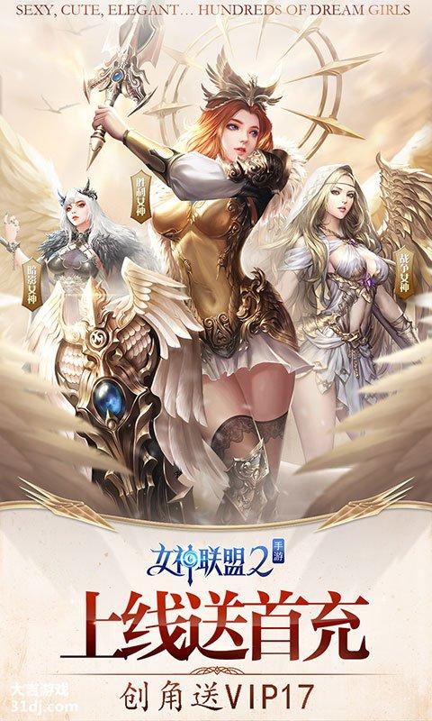 女神联盟2-星耀版视频截图