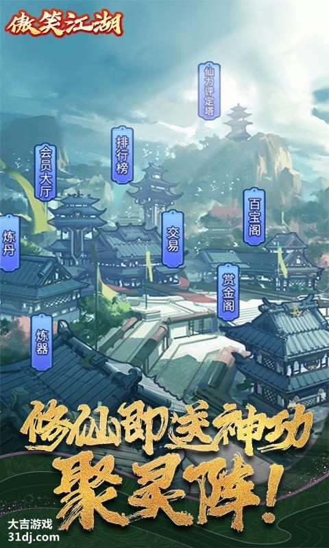 傲笑江湖-真·文字修仙视频截图