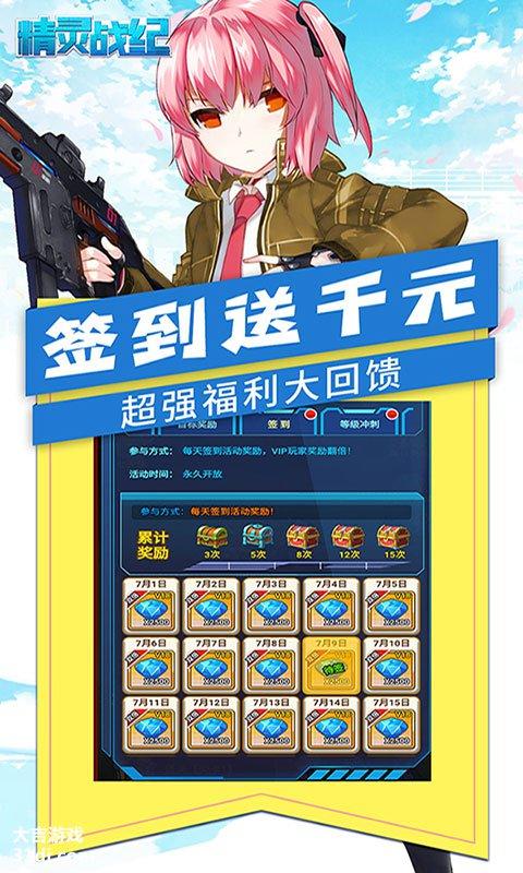 精灵战纪-送千元真充视频截图
