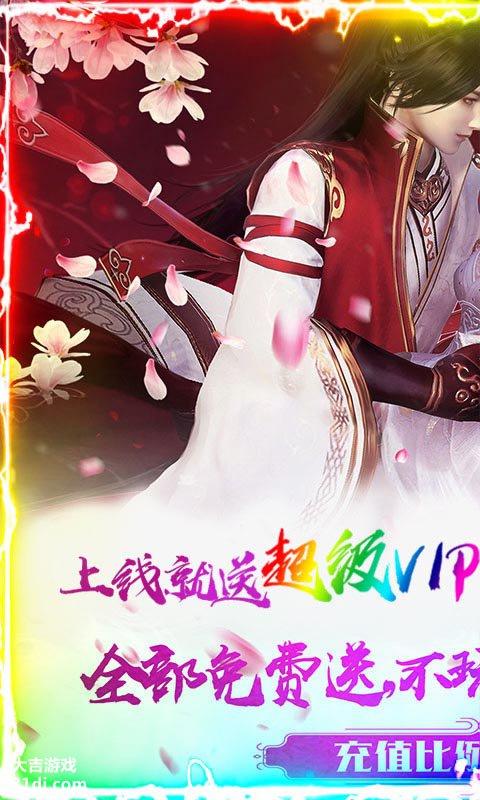刀剑仙域-送超级VIP视频截图