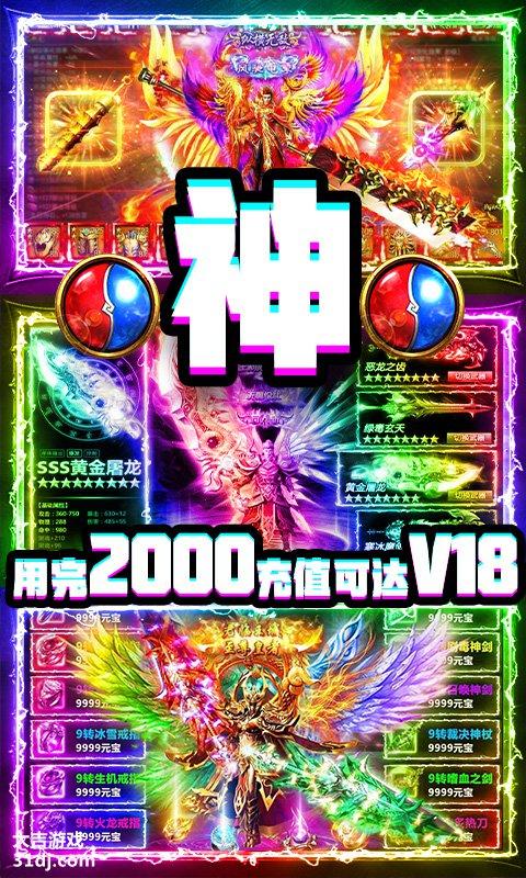 超神争霸-送2000充值视频截图