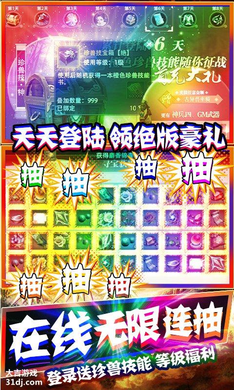 一剑江湖-送1000充值视频截图
