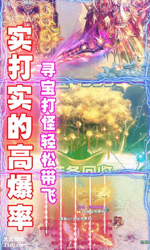 全民祖玛-爆装加强版视频截图