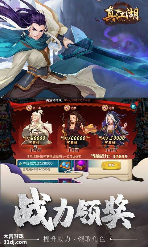 真江湖HD-满V版视频截图