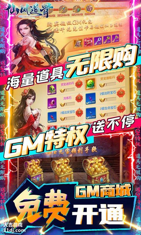 仙风道骨-送GM无限充视频截图