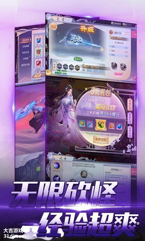剑道仙语-无限送元宝视频截图