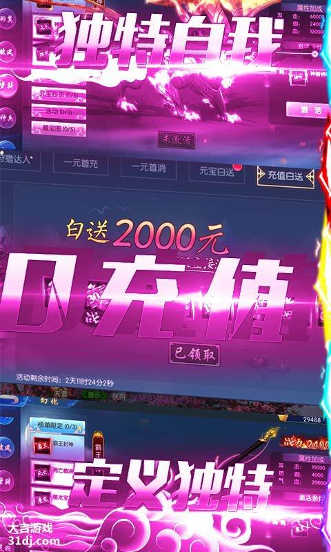 魔侠传-开服送2000充视频截图