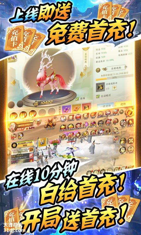 古剑仙域-定制版视频截图