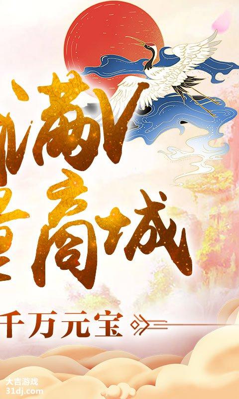 梦幻江湖-送千万元宝视频截图