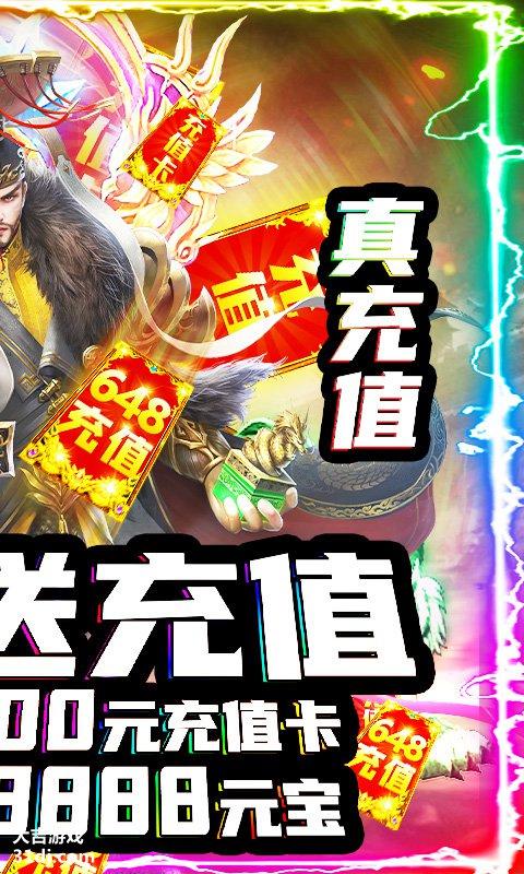 剑侠风云-无限送充值视频截图