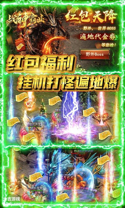 战神霸业-狂抽猛送版 游戏截图