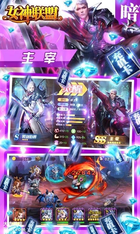 女神联盟-送1000充值 游戏截图