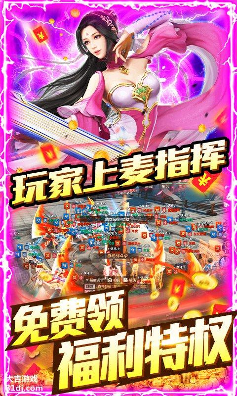 剑指江湖-新春万充版视频截图