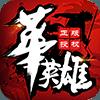 中华英雄(超V版)