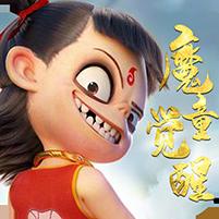 神仙宝宝:魔童觉醒