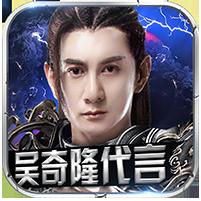 蜀山战纪2BT-正版授权